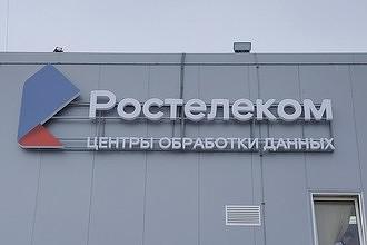 «Ростелеком» отказывается от импортных серверных Linux в пользу российской «Ред ОС»