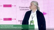Григорий Васильев, Московская биржа, на CNews FORUM 2020