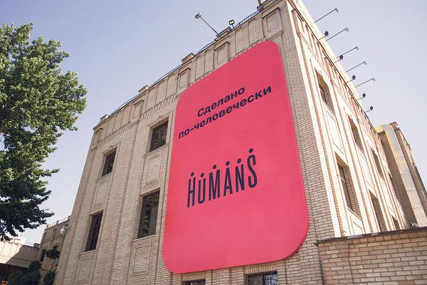 humans600.jpg