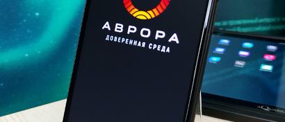 Доверенная среда исполнения «Аврора TEE» включена в Единый реестр российского ПО