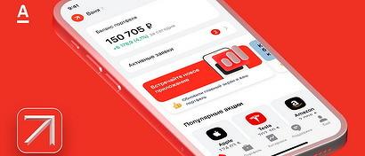 Альфа-Банк выпустил новое приложение для инвестиций