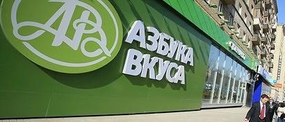 Яндекс нацелился купить Азбуку вкуса