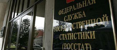 В России в 2022 г. построят единый сервис госстатистики