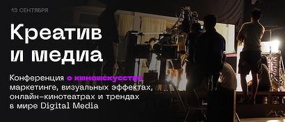В Москве пройдет вторая ежегодная конференция Креатив и медиа с участием спикеров из Рима, Лондона и Нью-Йорка
