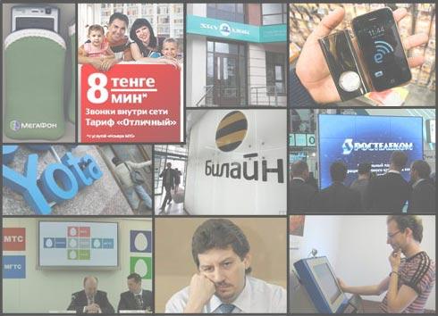 10 ключевых событий в телекоме 2010