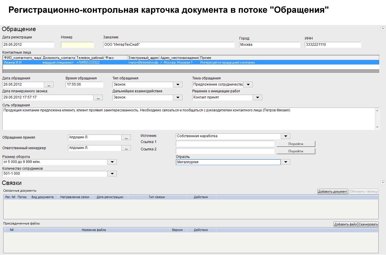 Интернет издание о высоких технологиях После регистрации нового обращения в дело вступает функция автопроцессинга позволяющая автоматически отправить документ по соответствующему потоку маршруту