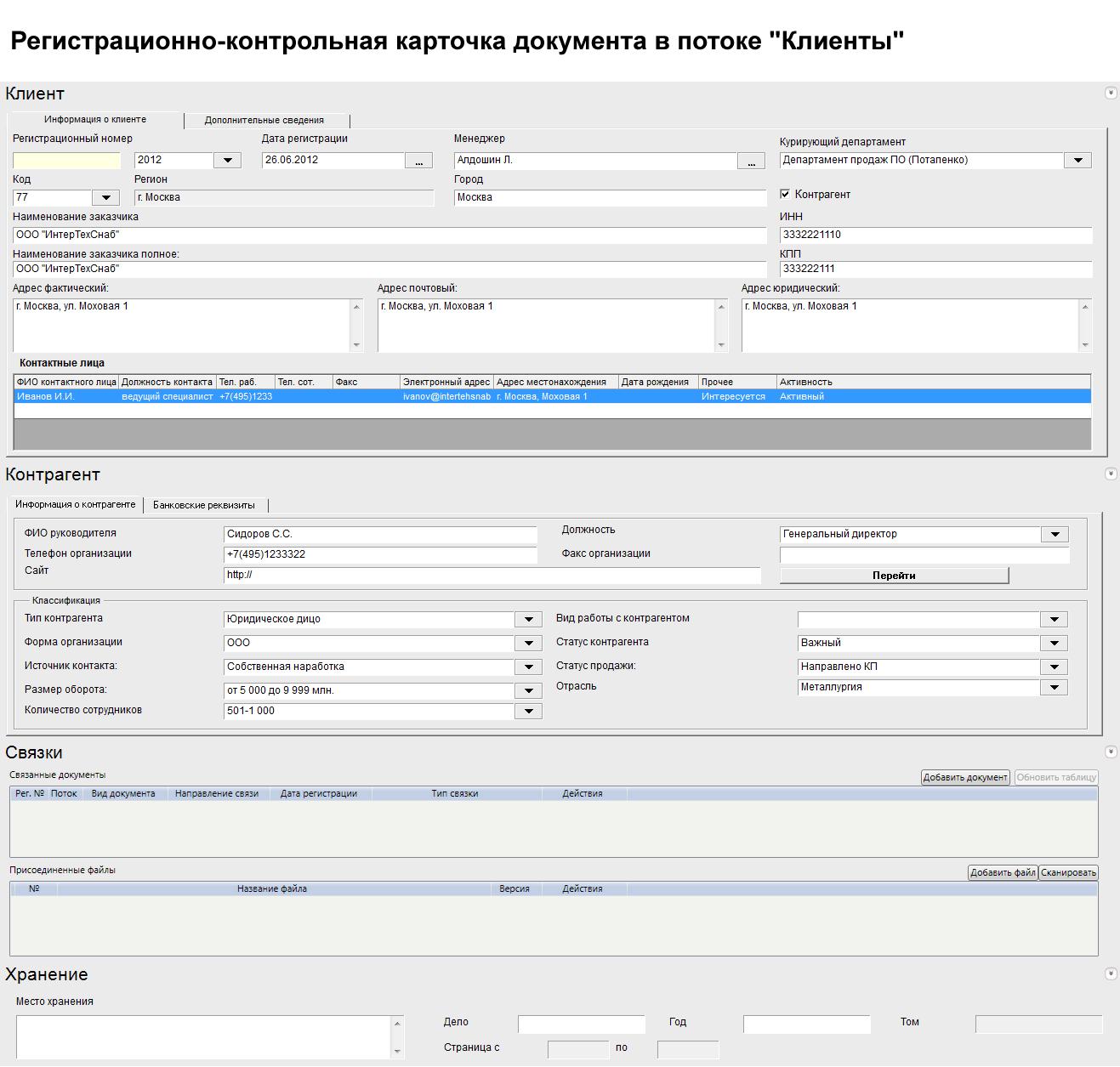 Интернет издание о высоких технологиях Важно отметить что форма регистрационно контрольной карточки документа в потоке Клиенты как и в любом другом потоке может быть оперативно изменена с