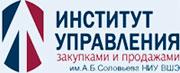 Институт управления закупками и продажами им. А.Б.Соловьева