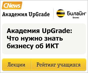 CNews - Академия UpGrade