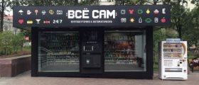 В 2015 в Москве появится 20 торговых автоматов
