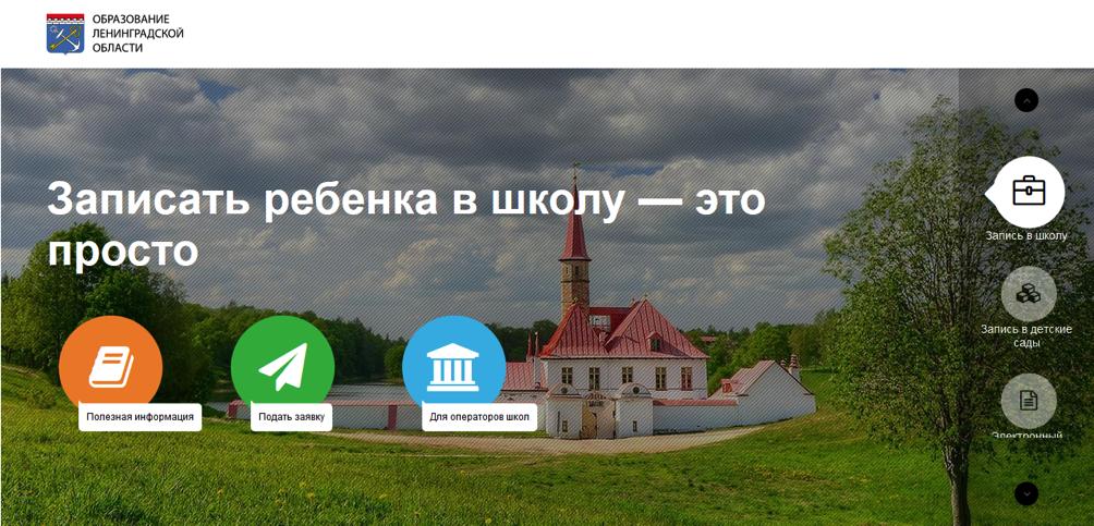 Картинки по запросу портал образование ленинградской области