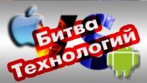 Планшеты на Android OS или iPad: выбор ИТ-лидеров России