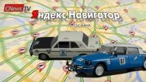 "Треш-тест ""Яндекс-навигатора"": первый ком"