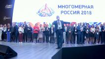 Многомерная Россия – 2018. Industry 4.0