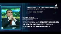 Произошла перезагрузка системы управления цифровизацией России