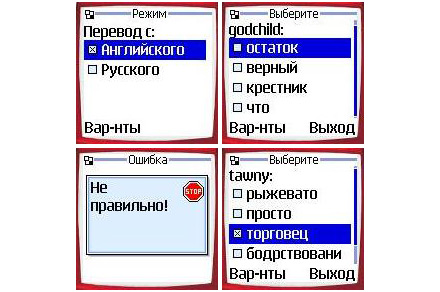 Мобильные словари