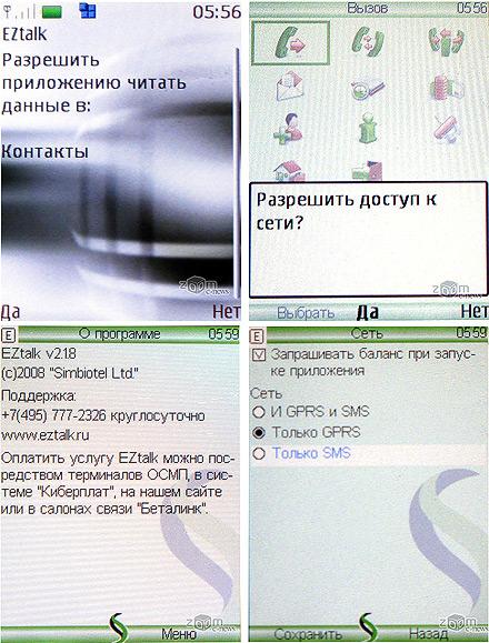 Работа с сервисом EZtalk осуществляется посредством приложения, устанавливаемого на мобильный телефон — в нашем случае, на Nokia 6233