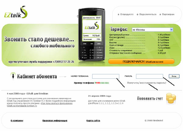 Зарегистрироваться в системе можно через короткий SMS-номер, либо на сайте eztalk.ru