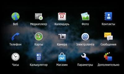Главное меню Nokia N900