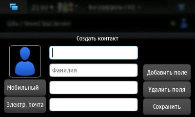 Создание визитной карточки в Nokia N900