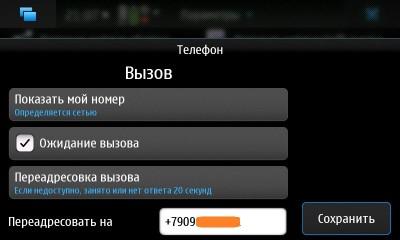 Функция телефона Nokia N900