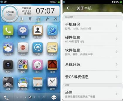 Китайцы выпустили мобильную облачную систему