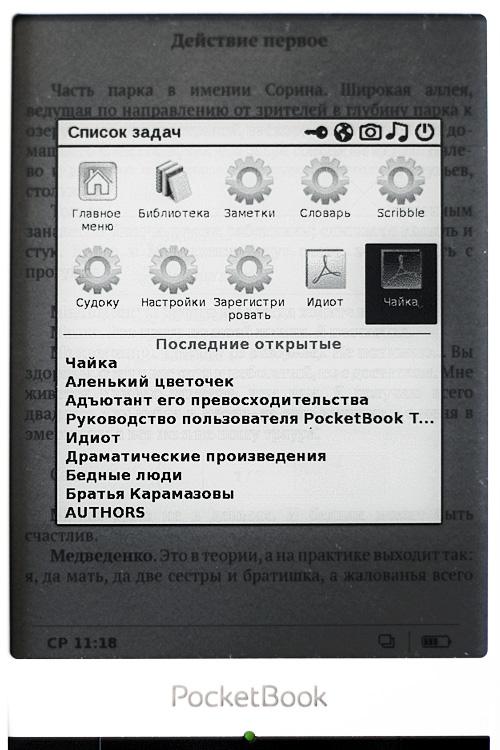 руководство пользователя Pocketbook 640 - фото 11