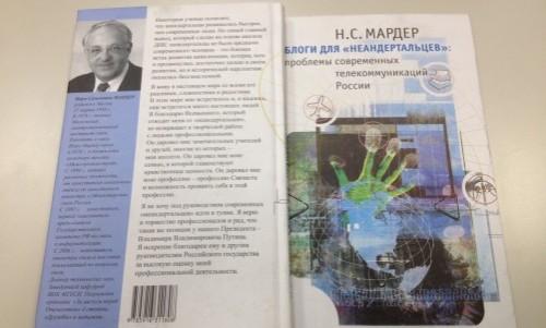 В своей книге Наум Мардер в формате блогов рассказывает о теории телекоммуникаций и критикует подходы нового министра связи