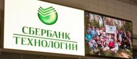 «Сбертех» получил от Сбербанка контракт на 16 млрд рублей