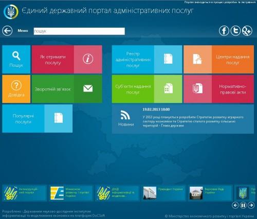 портал госуслуг украины