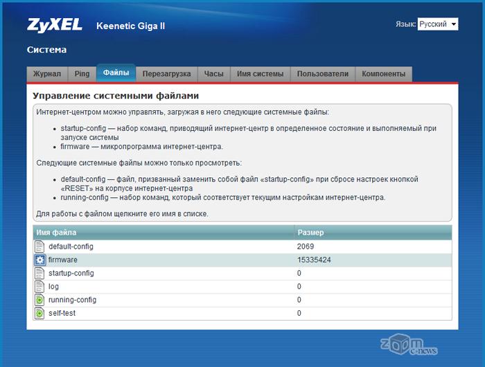 Настройка wi-fi на роутере zyxel keenetic 2