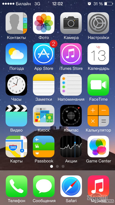 картинки на рабочий стол iphone 5s