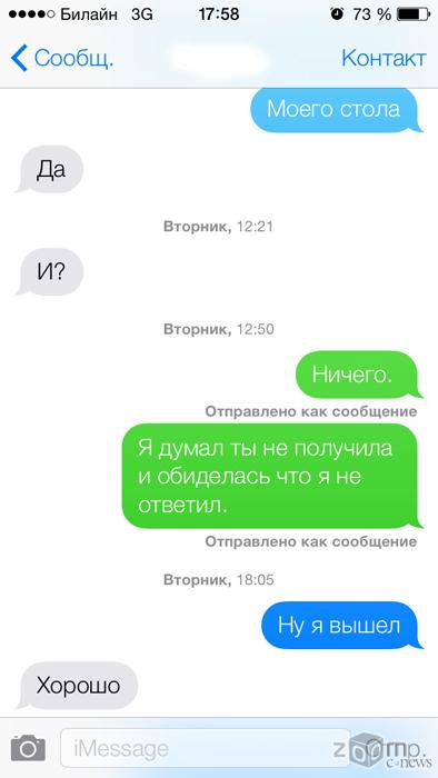 Как сделать скриншот переписки в контакте с телефона