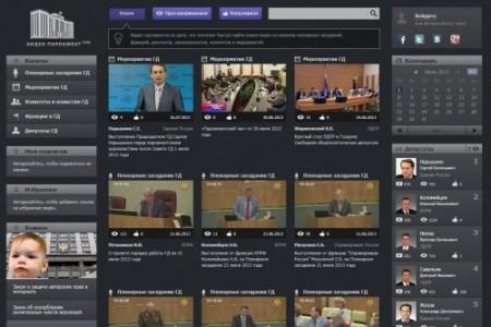 Сейчас на сайте выложены видеозаписи всех пленарных заседаний Госдумы шестого созыва, т.е. с конца 2011 г