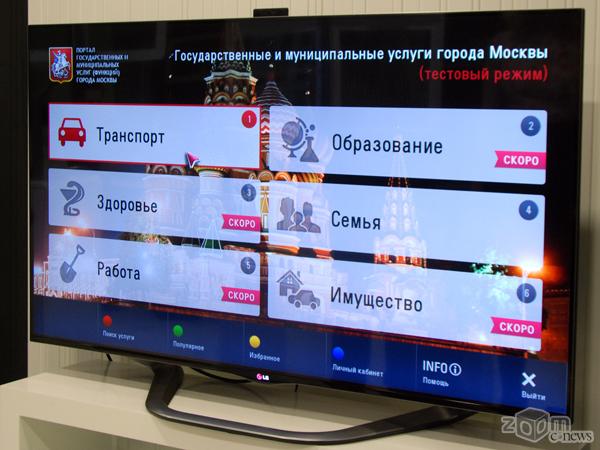 приложения для телевизора Lg Smart Tv - фото 9
