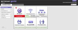Базовый интерфейс: домашняя страница