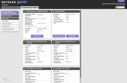 Расширенный интерфейс: информация о роутере
