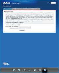 Настройки: файл подкачки