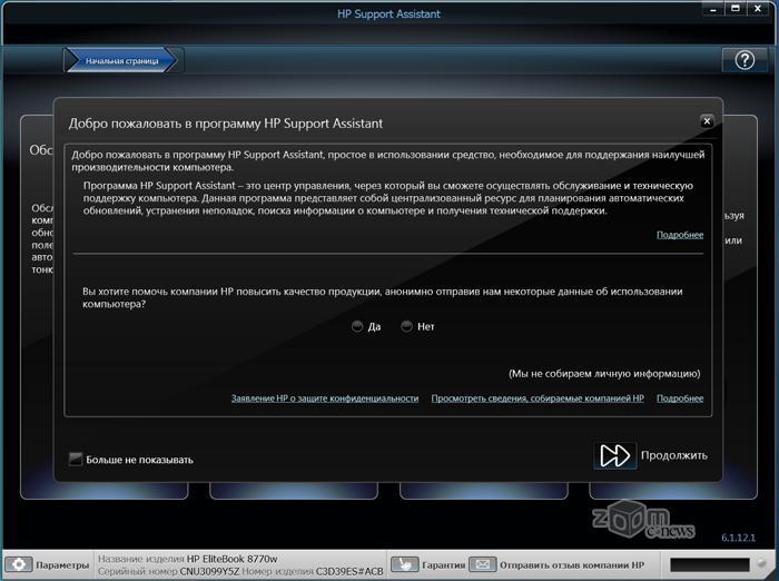 Фирменная утилита HP Support