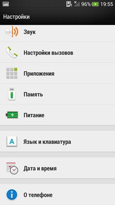 Настройки смартфона