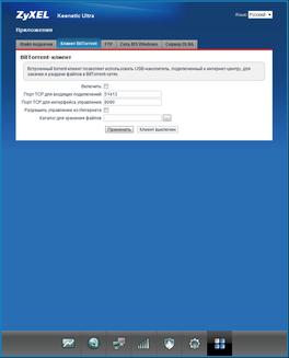 Приложения — клиент BitTorrent