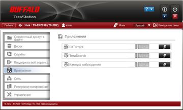 Веб-интерфейс: настройка приложений