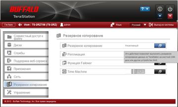 Веб-интерфейс: настройка резервного копирования