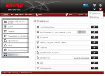 Веб-интерфейс: системные настройки