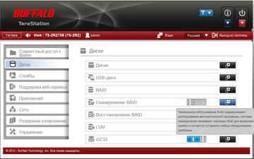 Веб-интерфейс: настройка дисков