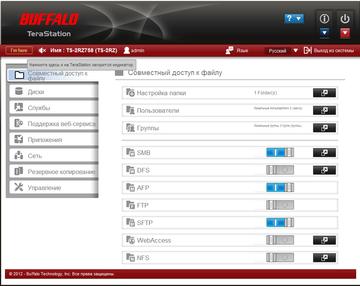 Веб-интерфейс: настройка совместного доступа