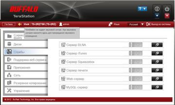 Веб-интерфейс: настройка служб