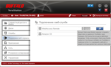 Веб-интерфейс: настройка веб-сервисов