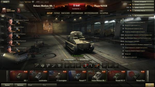 world of tanks скачать старую версию