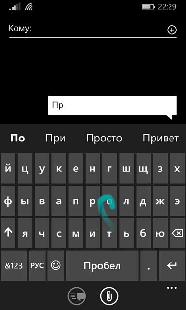 На виндовсфоне нет настройки клавиатуры
